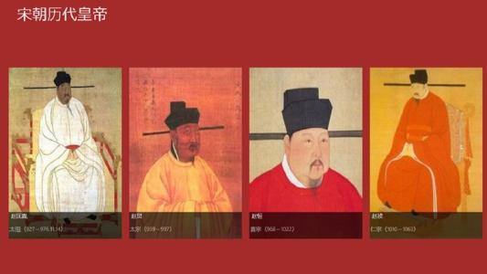 宋朝皇帝列表及简介