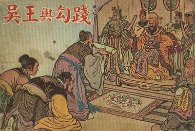 吴王夫差和吴王阖闾是什么关系?阖闾是夫差的儿子还是孙子?